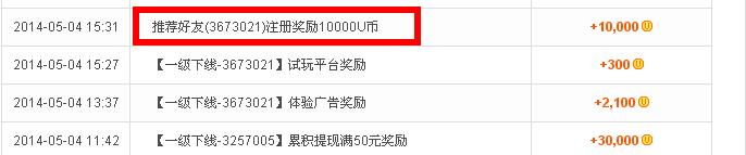 聚享游好友注册绑定支付宝奖励1万u币