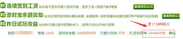 天天钻试玩平台签到也能赚钱,我已赚到一万四千多元