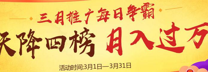 聚享游3月推广日榜,每日奖励108元
