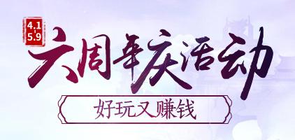 快乐赚上线六周年:九大活动开启游戏赚钱新征程