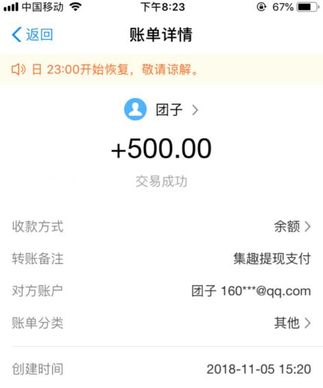 集趣网:不错的游戏试玩平台,提现500元到账