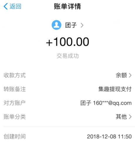 玩游戏赚钱的平台,集趣网提现100元到账