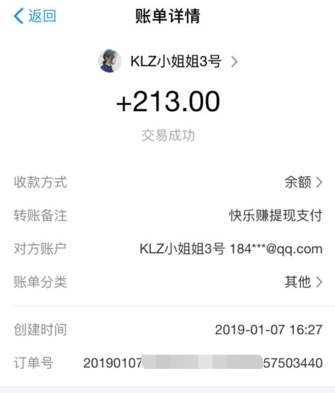 游戏试玩平台快乐赚提现到账214元