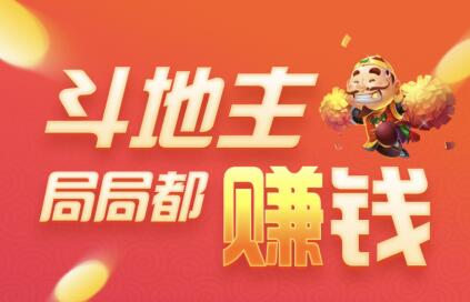 手机斗地主玩3局领1元微信红包,红包秒到账!