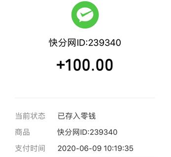 快分网靠谱吗,快分网怎么赚钱?刚刚到账100元